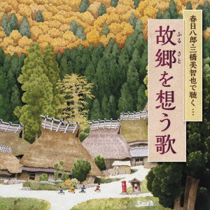 春日八郎/三橋美智也/故郷を想う歌