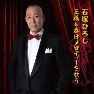 石塚ひろし/石塚ひろし 三橋&春日メロディーを歌う