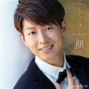 パク・ジュニョン/顔(DVD付)