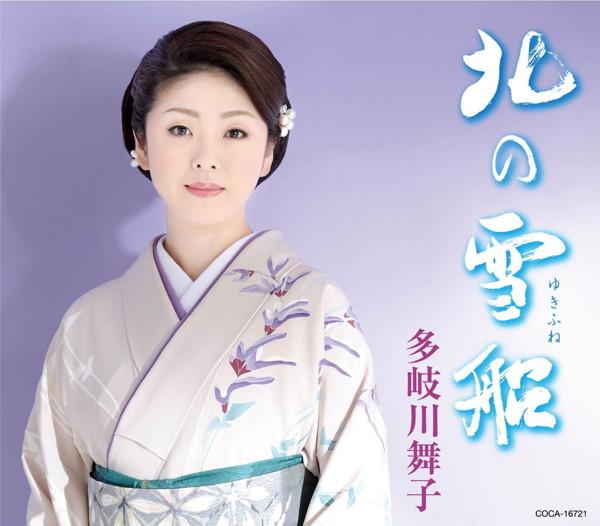 多岐川舞子/北の雪船