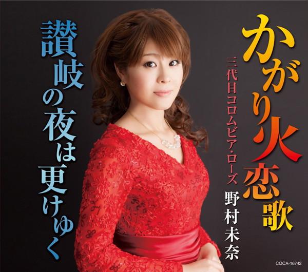 コロムビア・ローズ(三代目)/かがり火恋歌