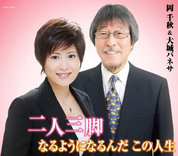岡千秋&大城バネサ/二人三脚