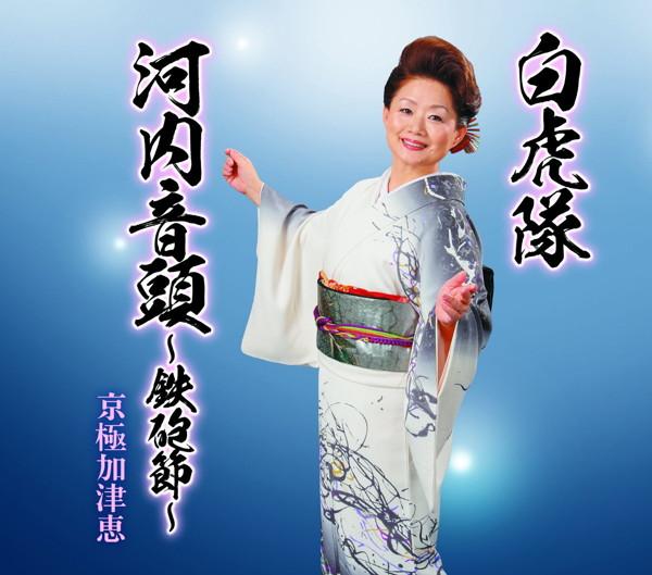 京極加津恵/白虎隊/河内音頭〜鉄砲節〜