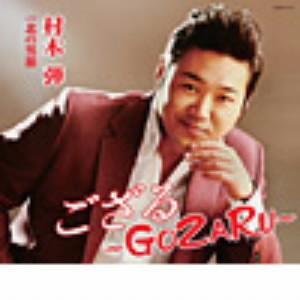 村木弾/ござる〜GOZARU〜