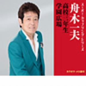 舟木一夫/スーパー・カップリング・シリーズ 高校三年生/学園広場