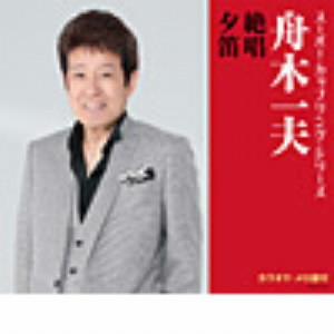 舟木一夫/スーパー・カップリング・シリーズ 絶唱/夕笛