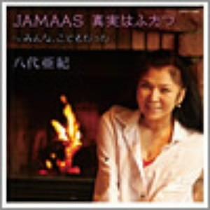 八代亜紀/JAMAAS