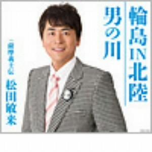 松田敏来/輪島IN北陸/男の川