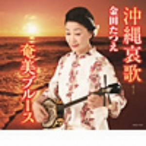 金田たつえ/沖縄哀歌/奄美ブルース