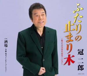 冠二郎/ふたりの止まり木〜歌手生活50周年記念バージョン〜