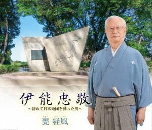 甕経風/伊能忠敬〜初めて日本地図を測(つく)った男〜