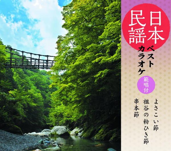 日本民謡ベストカラオケ〜範唱付〜 よさこい節/祖谷の粉ひき唄/串本節