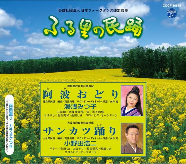 湯浅みつ子/小野田浩二/ふる里の民踊 第54集 阿波踊り/サンカツ踊り