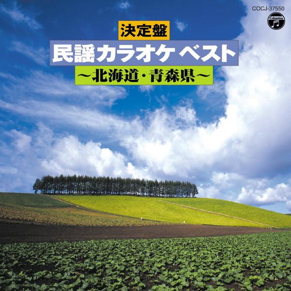 決定盤 民謡カラオケ ベスト〜北海道・青森県〜