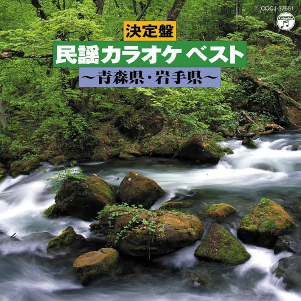 決定盤 民謡カラオケ ベスト〜青森県・岩手県〜