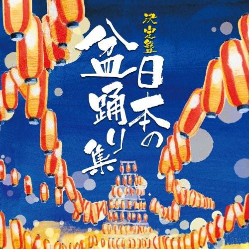 決定盤 日本の盆おどり集