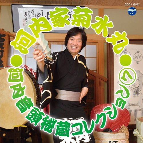 河内家菊水丸/河内家菊水丸 河内音頭秘蔵コレクション 7