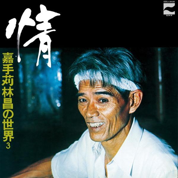 嘉手苅林昌/情〜嘉手苅林昌の世界 その3〜