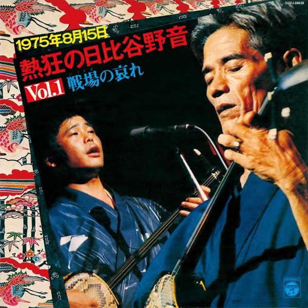 1975年8月15日 熱狂の日比谷野音 VOL.1'戦場の哀れ'