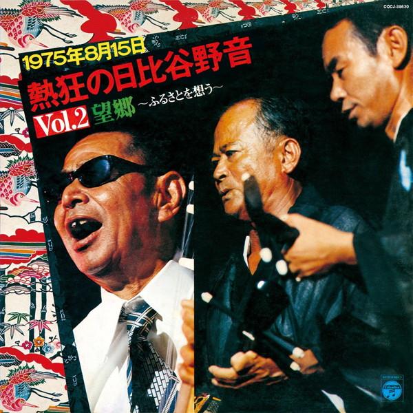 1975年8月15日 熱狂の日比谷野音 VOL.2'望郷'〜ふるさとを想う〜