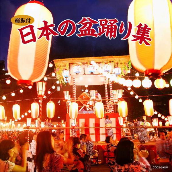 日本の盆踊り集
