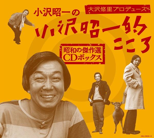 小沢昭一/大沢悠里プロデュース 小沢昭一の小沢昭一的こころ 昭和の傑作選 CDボックス