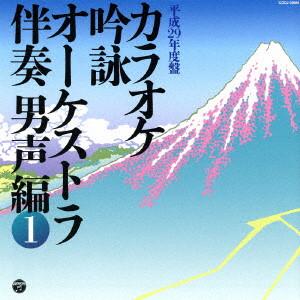 カラオケ吟詠 オーケストラ伴奏 男声編(1)