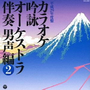 カラオケ吟詠 オーケストラ伴奏 男声編(2)