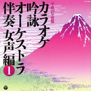 カラオケ吟詠 オーケストラ伴奏 女声編(1)