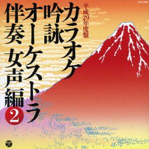 カラオケ吟詠 オーケストラ伴奏 女声編(2)