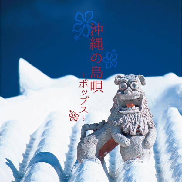 ザ・ベスト 沖縄の島唄〜ポップス〜