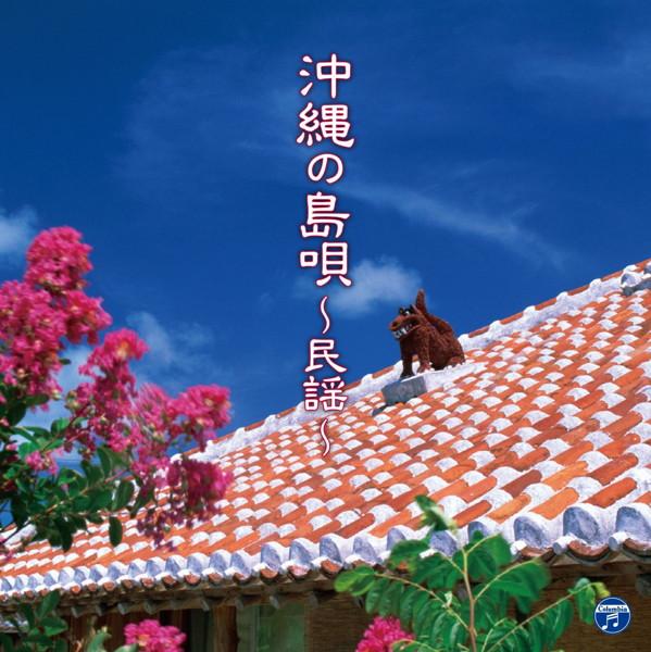 ザ・ベスト 沖縄の島唄〜民謡〜