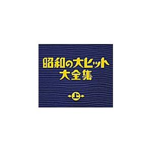 昭和の大ヒット大全集(上)