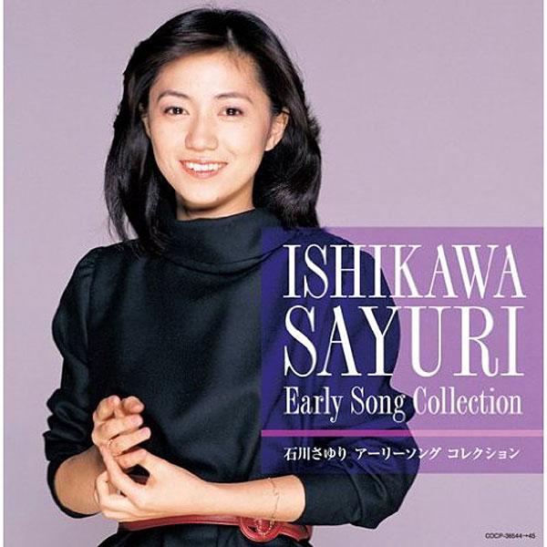 石川さゆり/(決定盤)石川さゆり アーリーソングコレクション(1973〜1989)