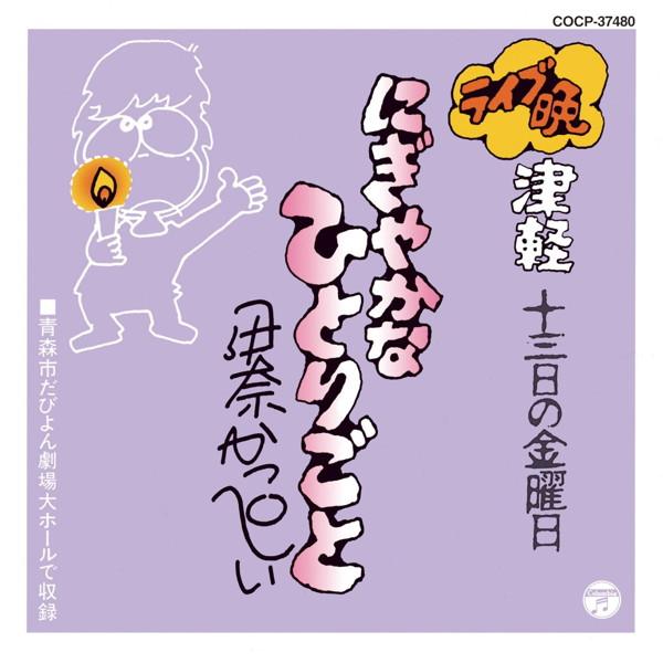 伊奈かっぺい/ライブ晩 津軽 13日の金曜日 にぎやかなひとりごと