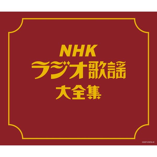 決定盤 NHKラジオ歌謡大全集