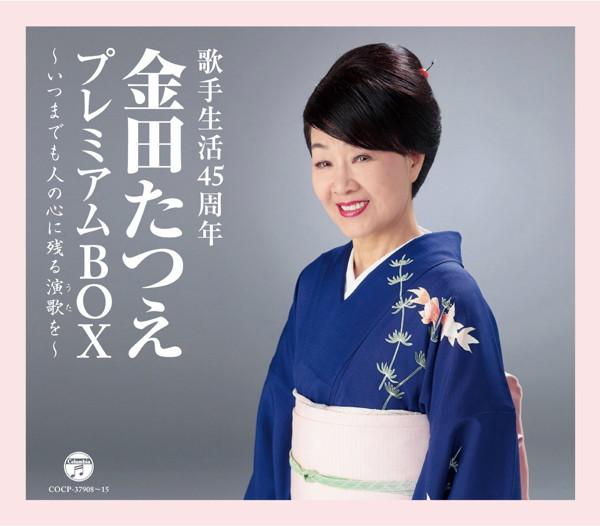 金田たつえ/金田たつえBOX