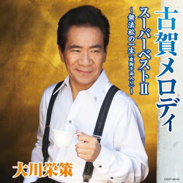 大川栄策/古賀メロディ スーパーベストII