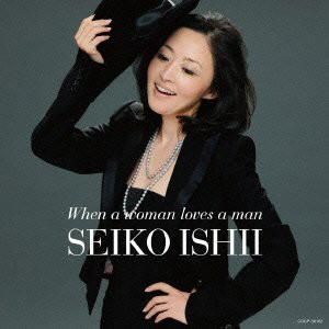 石井聖子/When a woman loves a man〜女が男を愛するとき〜
