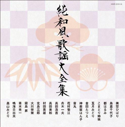 決定盤::純和風・歌謡大全集