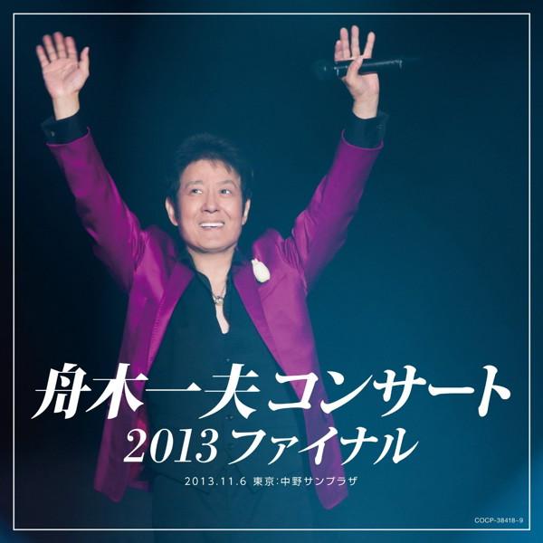舟木一夫/舟木一夫コンサート 2013ファイナル 2013.11.6 東京:中野サンプラザ