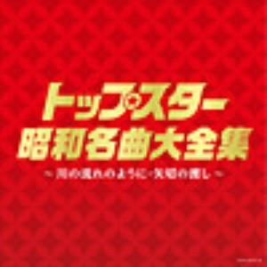 決定盤 トップスター昭和名曲大全集〜川の流れのように・矢切りの渡し〜