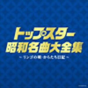 (決定盤)トップスター昭和名曲大全集〜リンゴの唄・からたち日記〜