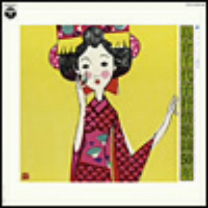 島倉千代子/(昭和アーカイブス)抒情歌謡50年