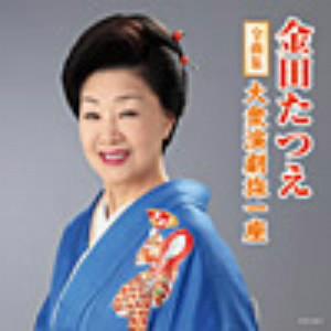 金田たつえ/金田たつえ全曲集 大衆演劇旅一座