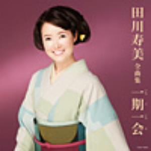 田川寿美/田川寿美全曲集 一期一会