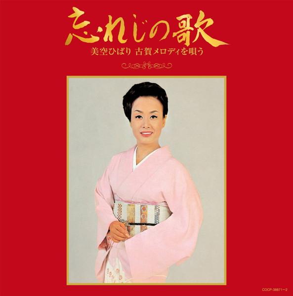 美空ひばり/古賀政男生誕110年記念 忘れじの歌 美空ひばり 古賀メロディを唄う