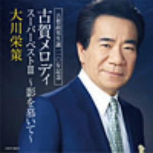 大川栄策/古賀政男生誕110年記念 古賀メロディ スーパーベストIII〜影を慕いて〜