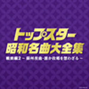 決定盤 トップスター昭和名曲大全集 戦前編2〜蘇州夜曲・誰か故郷を想わざる〜