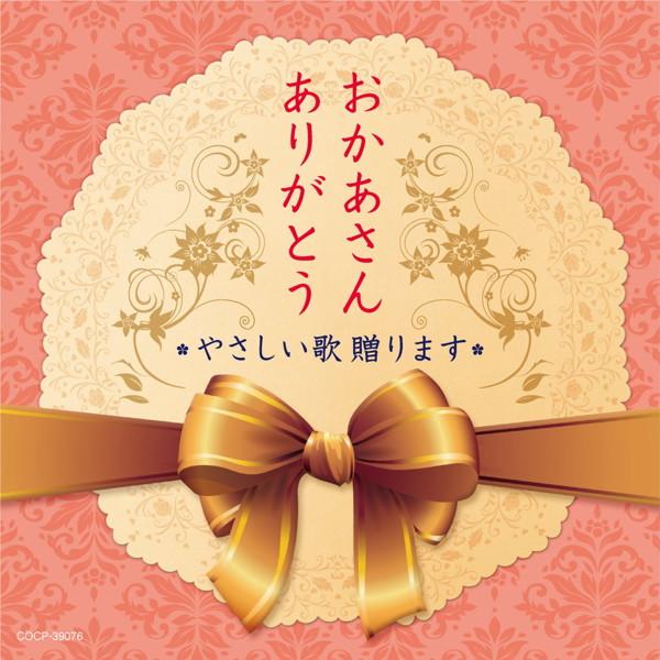 おかあさん ありがとう〜やさしいうた贈ります〜